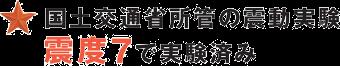 """国土交通相所管の振動実験""""震度7""""で実験済み"""