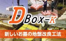 D・BOX-K